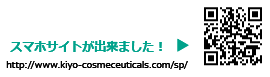 スマホサイトQRコード https://www.kiyo-cosmeceuticals.com/sp/